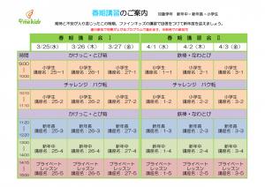 2019-2020春講(表面)